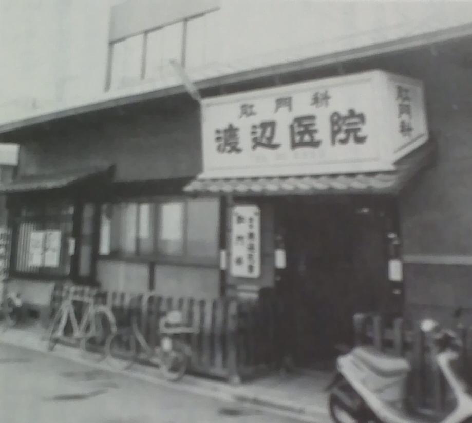 創業時(1928年:昭和3年)、主流だった手術方法